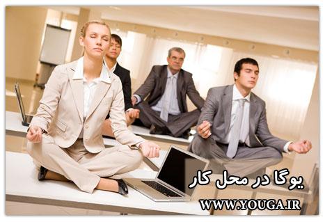 ورزش یوگا در محل کار